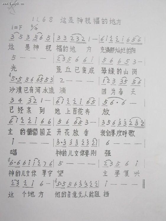 1168这是神祝福的地方歌谱迦南诗选歌谱-迦南诗选