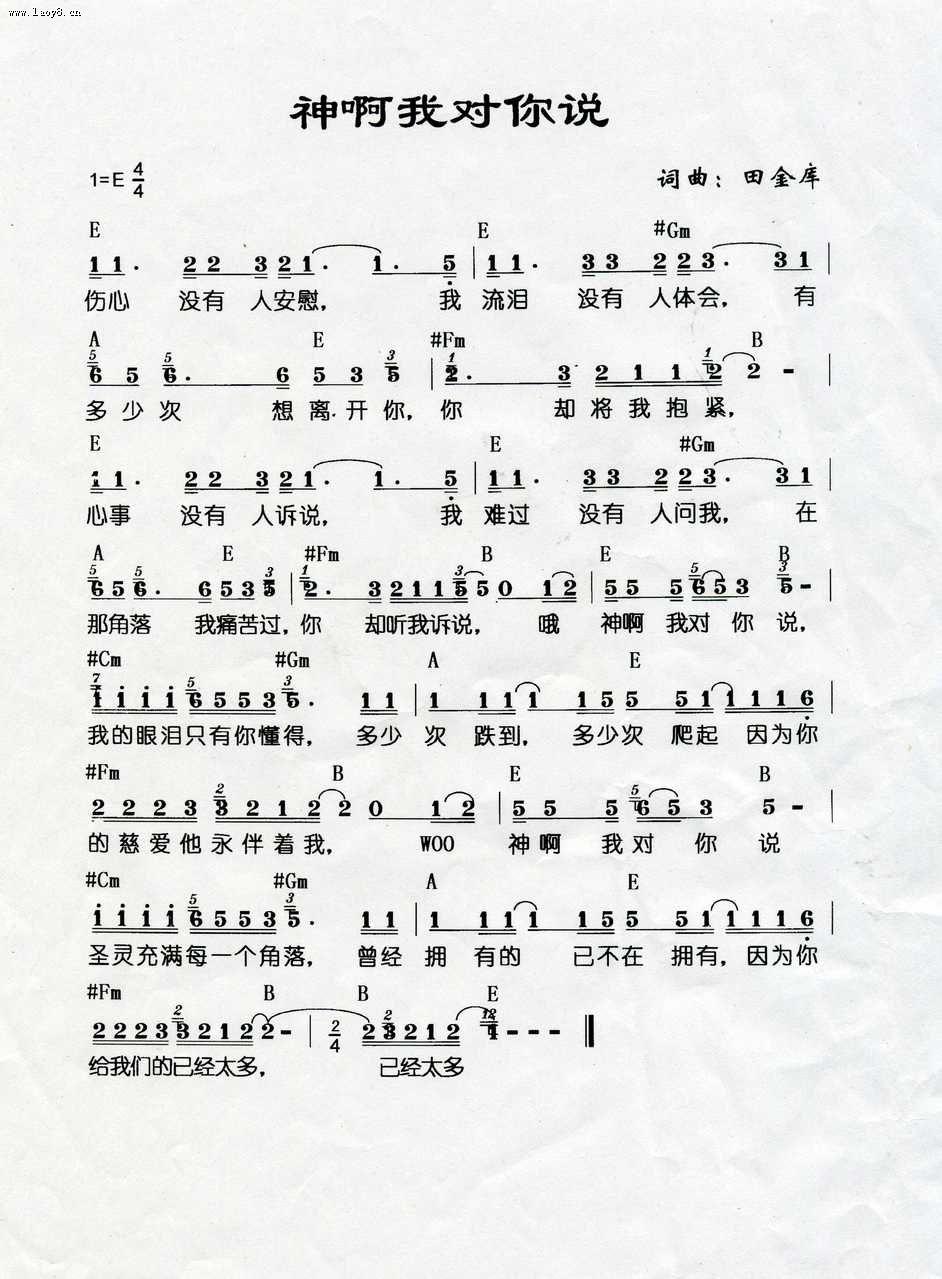 基督教歌不要等到;这首歌的歌谱-神啊我对你说歌谱个人专辑歌谱