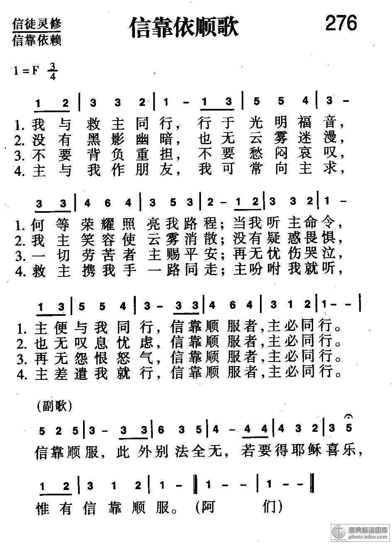 276首 信靠依顺歌 - 赞美诗歌谱