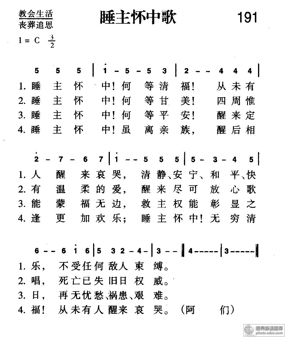 191首 睡主怀中歌 - 赞美诗歌谱