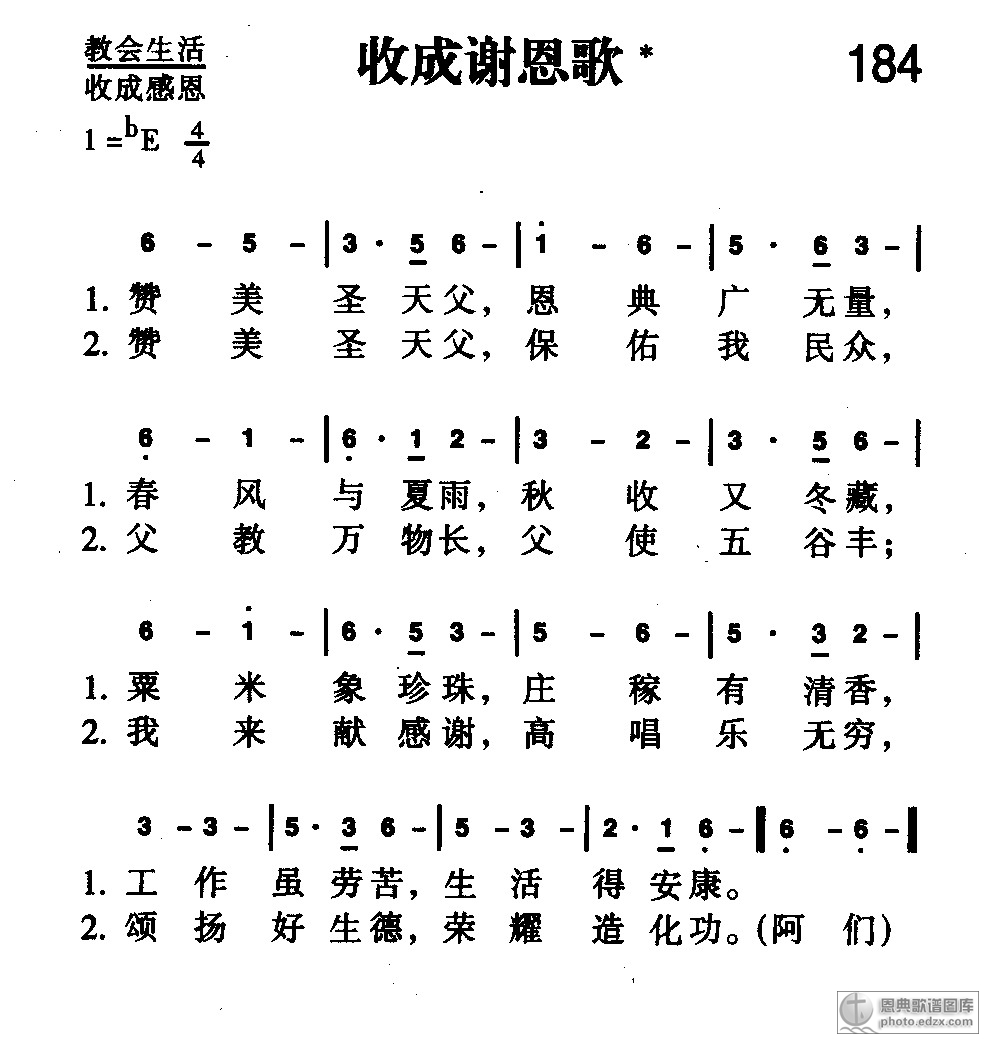 184首 收成谢恩歌 - 赞美诗歌谱-新编赞美诗400首--教