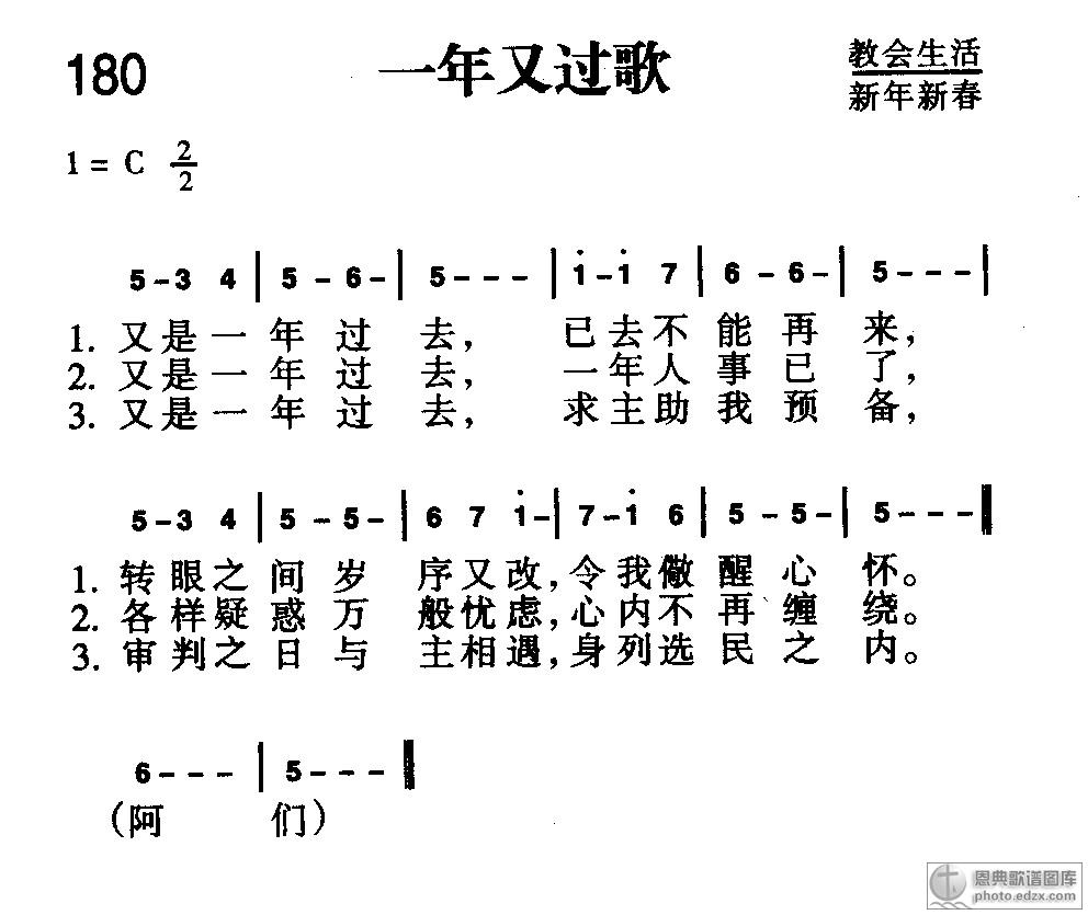 180首 一年又过歌 - 赞美诗歌谱-新编赞美诗400首-教.