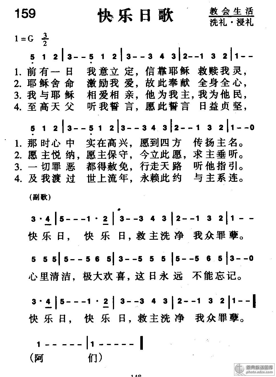 赞美诗歌谱-新编赞美诗400首