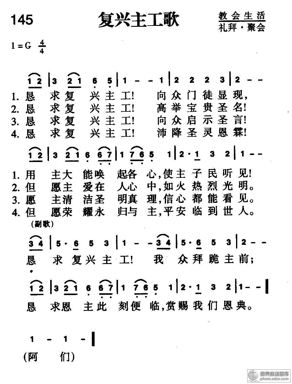 145首 复兴主工歌 - 赞美诗歌谱