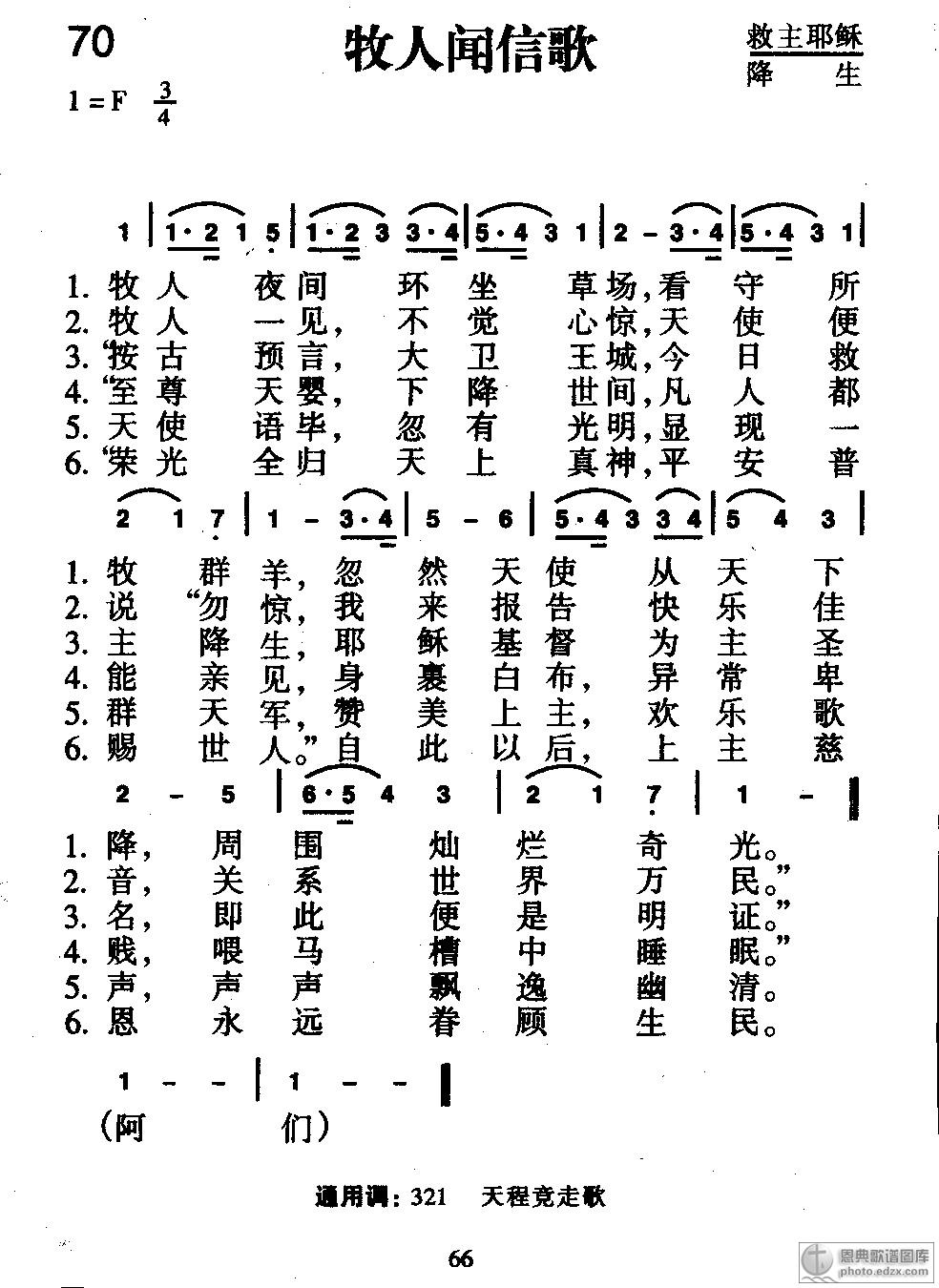 牧人闻信歌 - 赞美诗歌谱-新编赞美诗400首--网