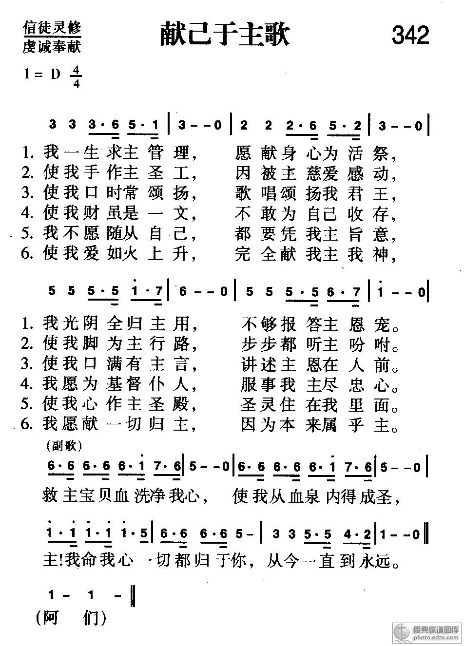 342首 献己于主歌 - 赞美诗歌谱-新编赞美诗400首--教