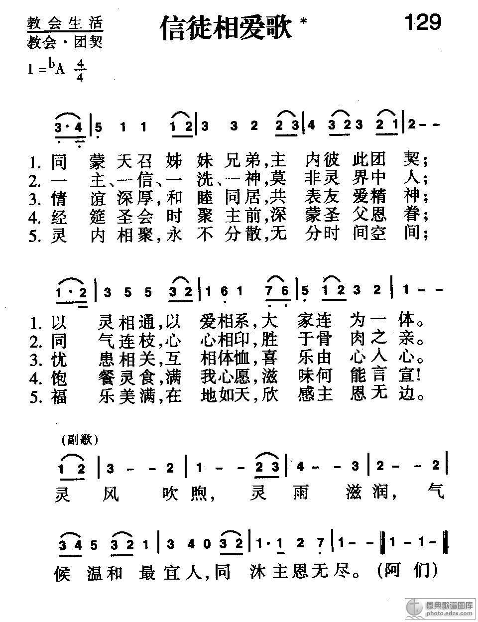 129首 信徒相爱歌 - 赞美诗歌谱-新编赞美诗400首--教