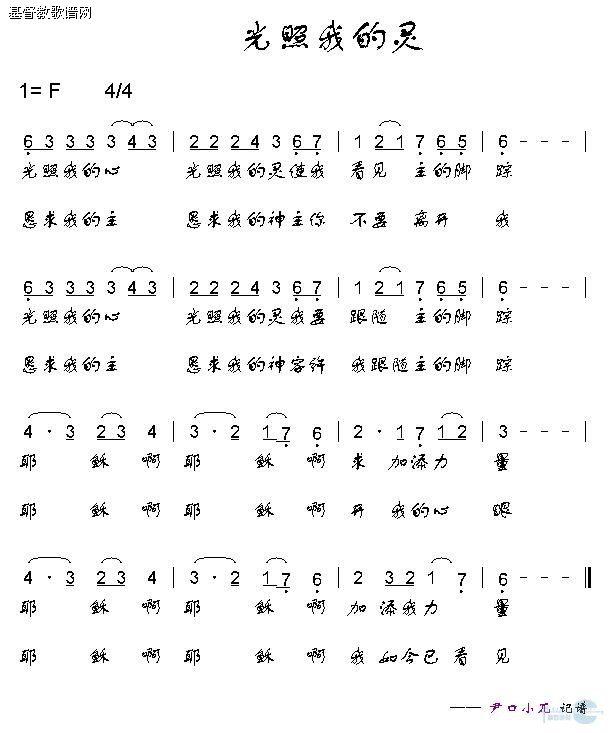 谱网 诗歌大全五线谱 钢琴谱 圣歌韩国英文网站迦南诗赞美诗乐队总