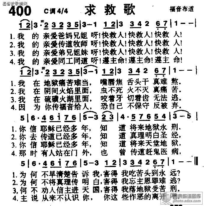 400首赞美诗全部歌曲_新编赞美诗400首歌曲
