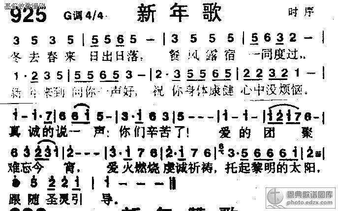 925首新年歌 - 赞美诗歌谱