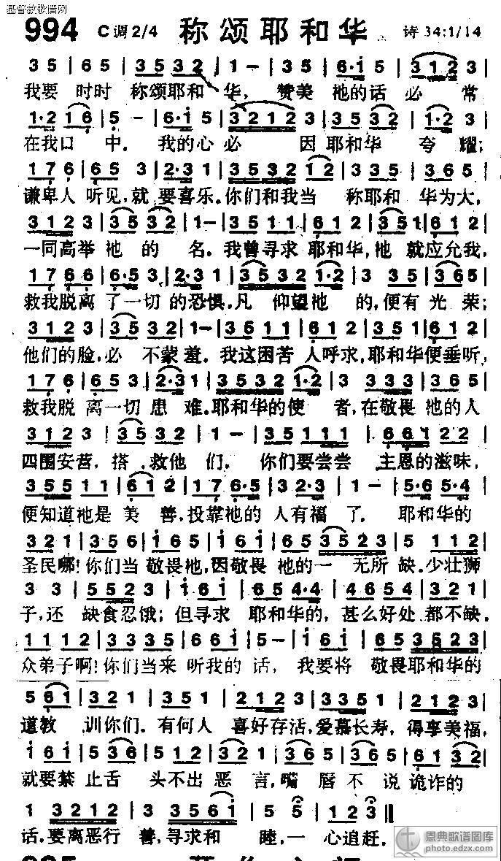 994首称颂耶和华 - 赞美诗歌谱