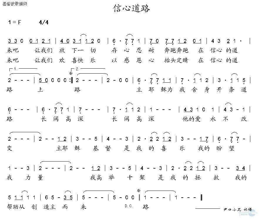 信心道路(简谱)-歌谱综合--基督教歌谱网基督教歌谱