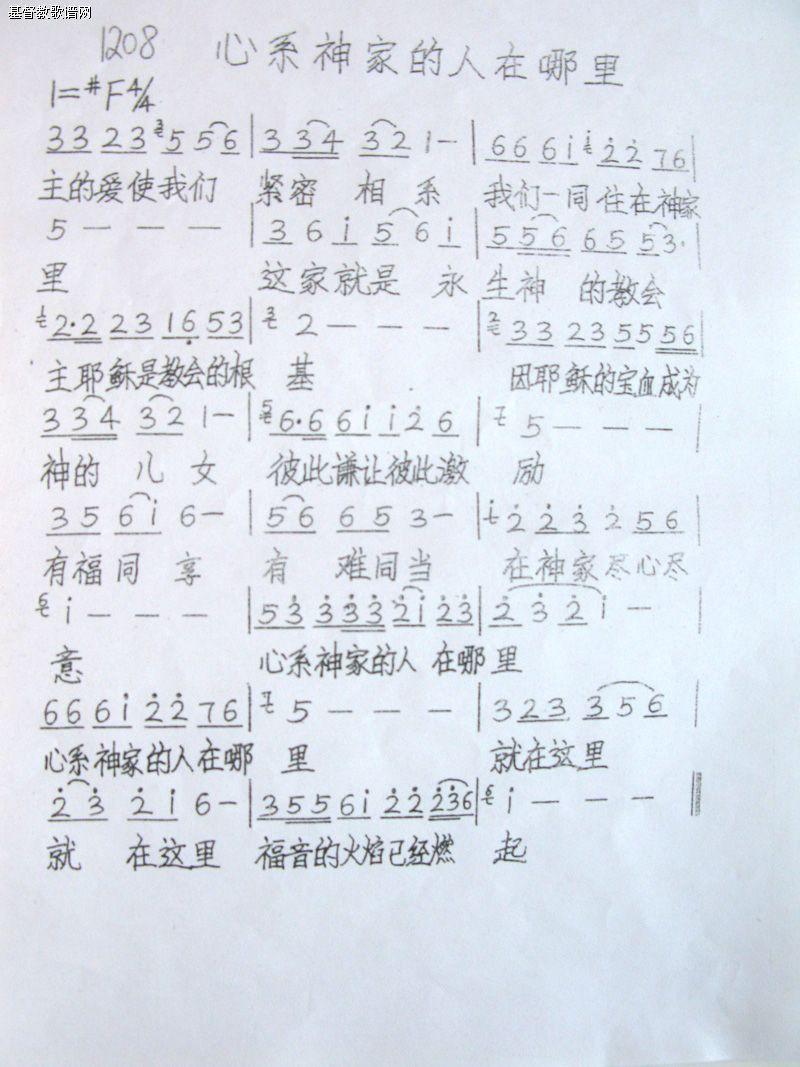 诗歌下载五线谱 钢琴谱 圣歌韩国英文网站迦南诗赞美诗乐队总谱; 主我