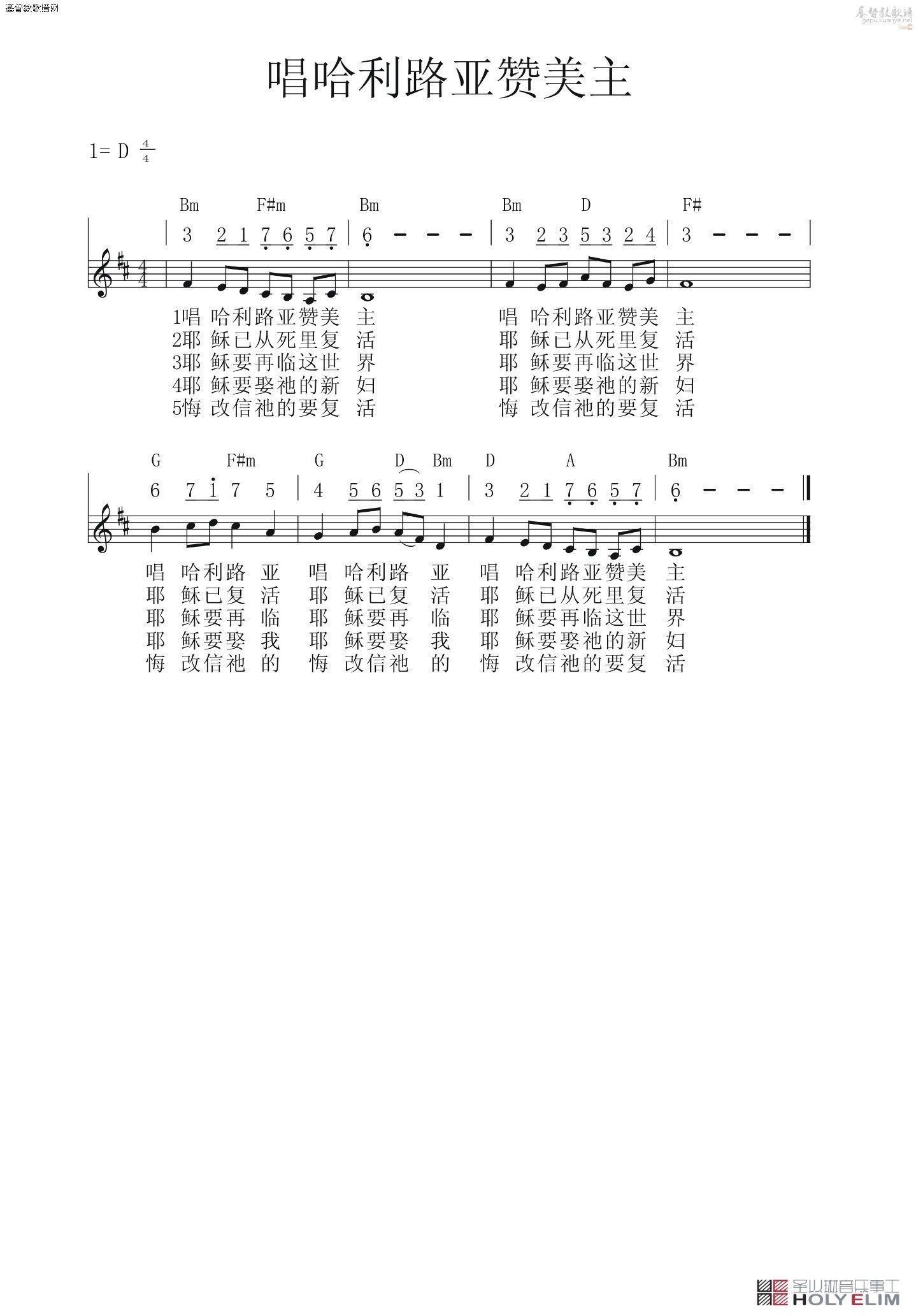 唱哈利路亚赞美主 五线谱 基督教简谱网歌谱网 诗歌大全五
