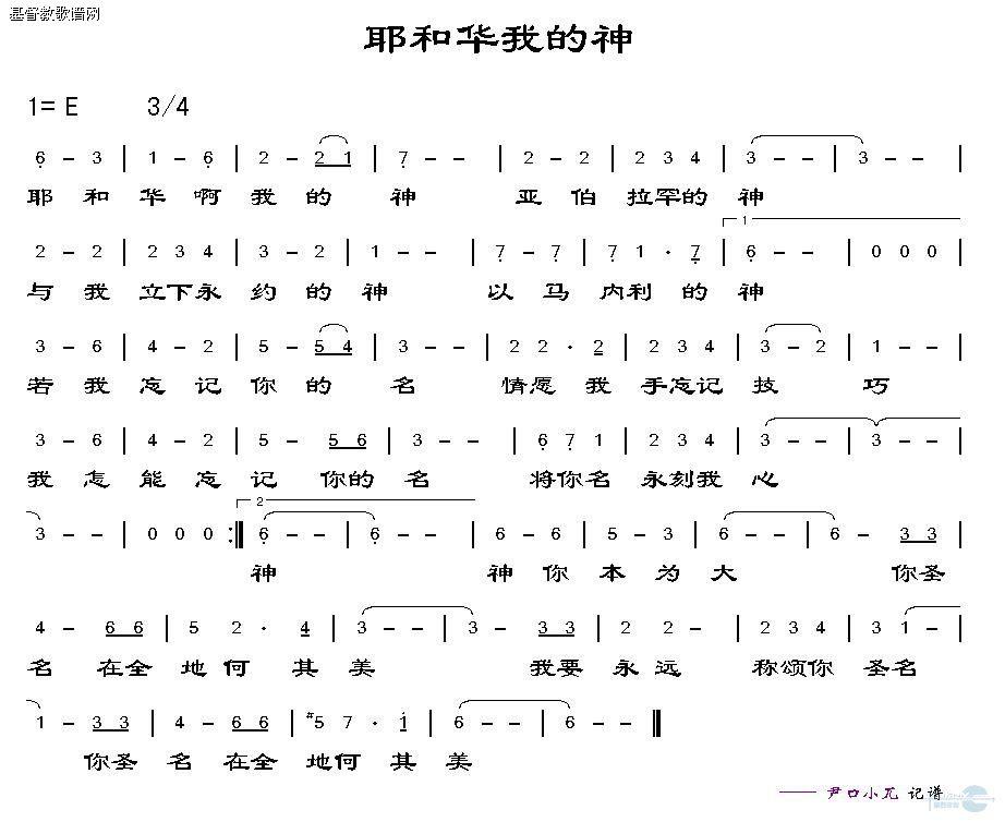 耶和华我的神 简谱 基督教简谱网歌谱网 诗歌大全五线谱