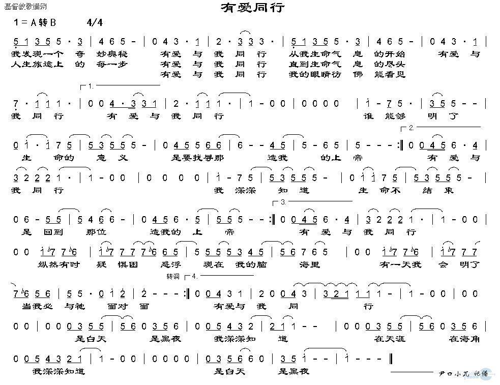 有爱同行 简谱基督教简谱网歌谱网 诗歌大全五线谱 钢琴谱 圣歌韩国英