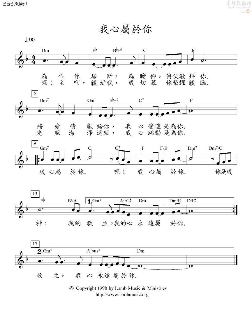我心属于你 五线谱 基督教简谱网歌谱网 诗歌大全五线谱 钢琴谱 圣歌韩