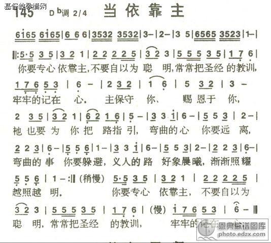 144首我爱中华 - 赞美诗歌谱