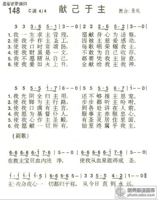 147首纪念主 - 赞美诗歌谱
