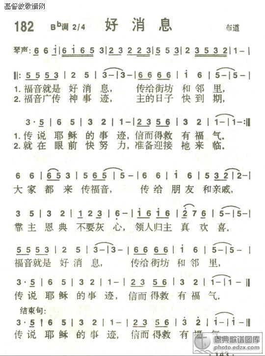 诗歌下载五线谱 钢琴谱 圣歌韩国英文网站迦南诗赞美诗乐队总谱; 温州