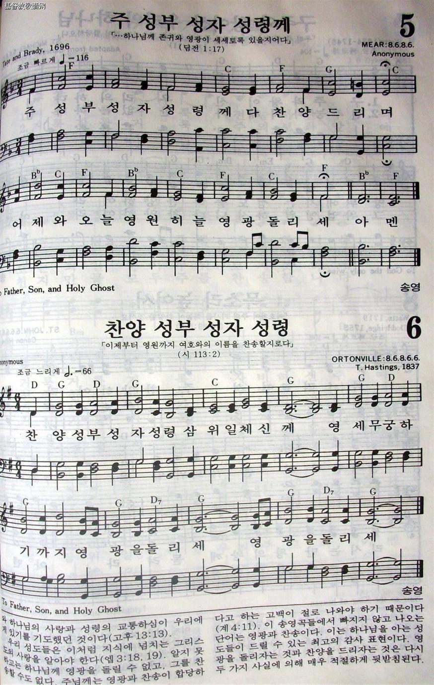 韩语朝语赞美诗歌谱第5 6首