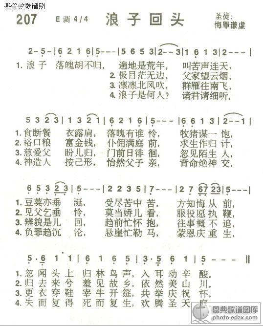 207首浪子回头 - 赞美诗歌谱图片