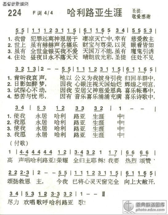 首哈利路亚生涯 - 赞美诗歌谱-温州版854首-基督教