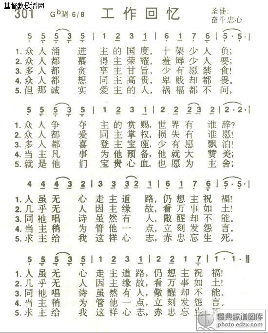 301首工作回忆 - 赞美诗歌谱
