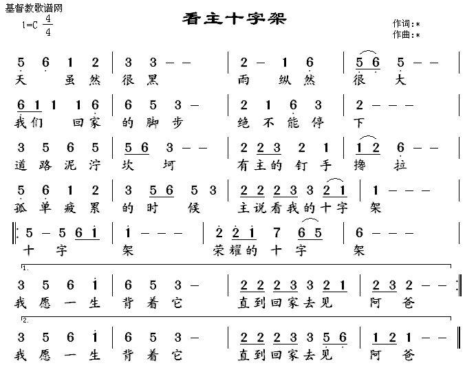 看主十字架 简谱 基督教简谱网歌谱网 诗歌大全五线谱 钢琴谱 圣歌韩国