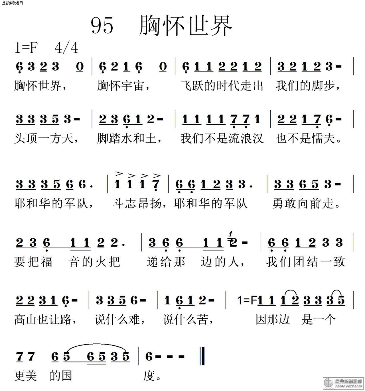 站迦南诗赞美诗乐队总谱 -0095胸怀世界 赞美诗歌谱