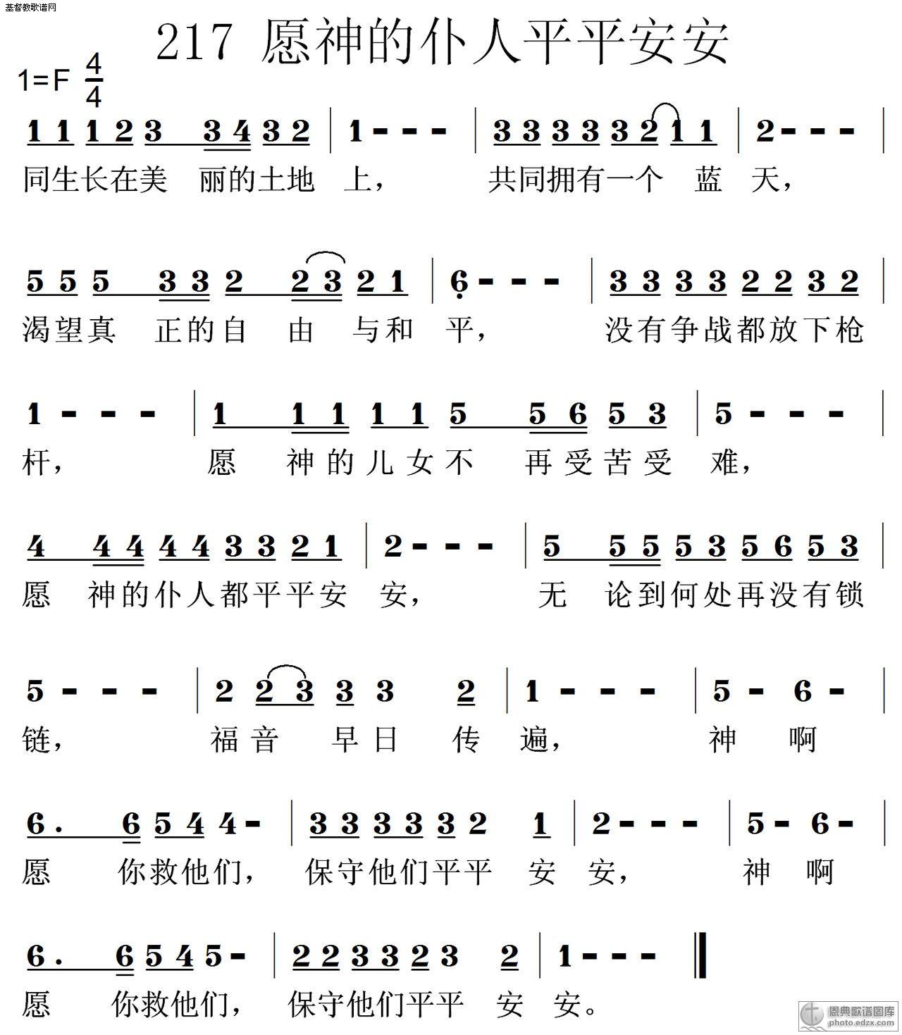 0217愿神的仆人都平平安安 基督教歌谱赞美诗歌谱
