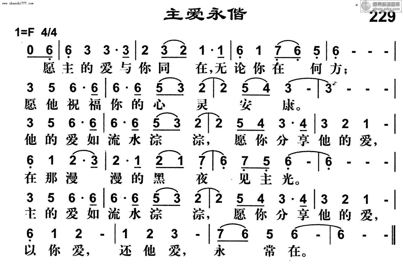 229首主爱永偕 - 基督教歌谱赞美诗歌谱