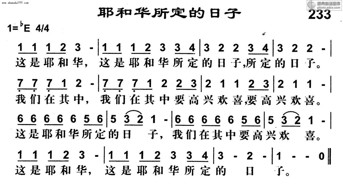 233首耶和华所定的日子 - 基督教歌谱赞美诗歌谱-雅歌