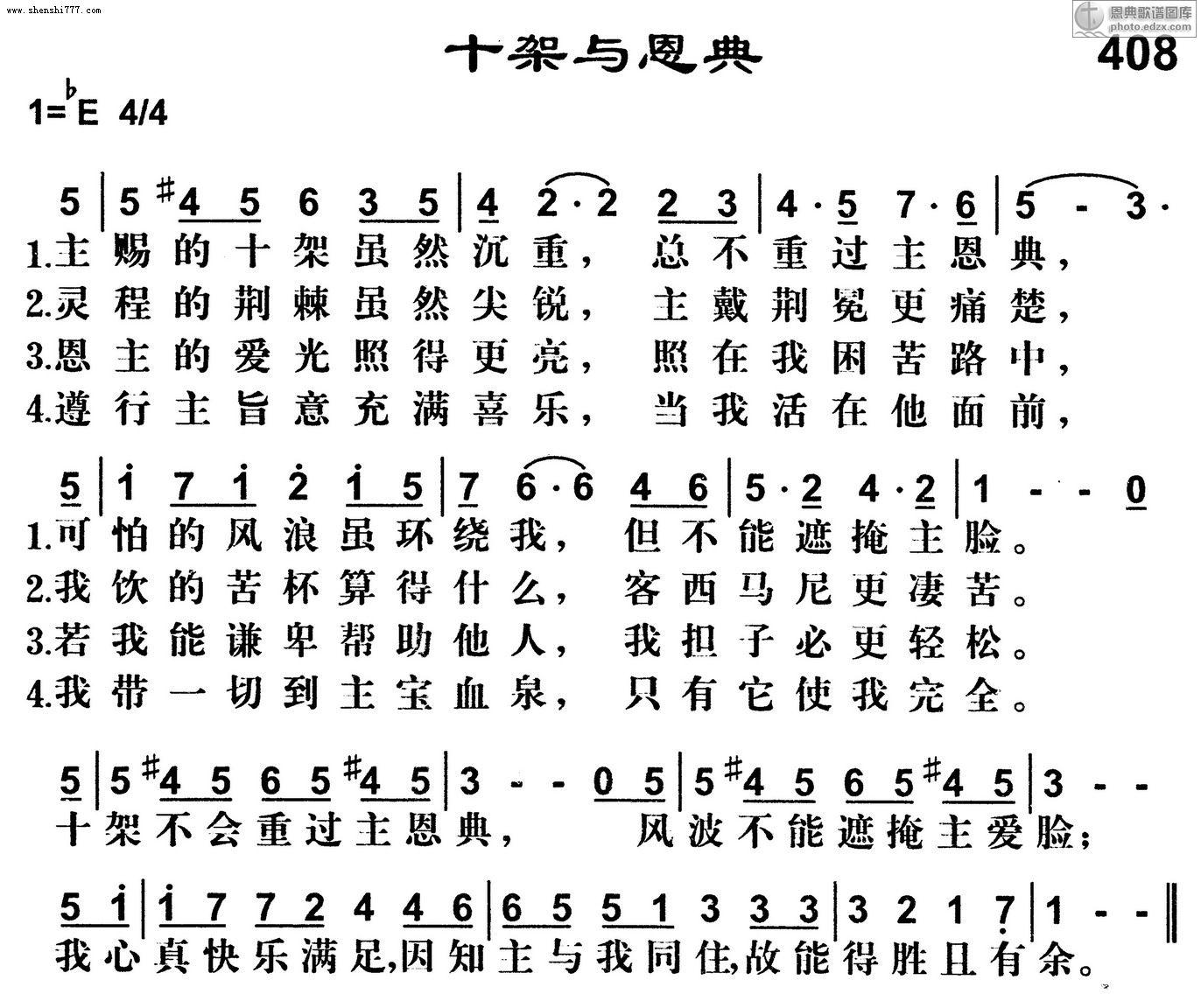 408首十架与恩典 基督教歌谱赞美诗歌谱