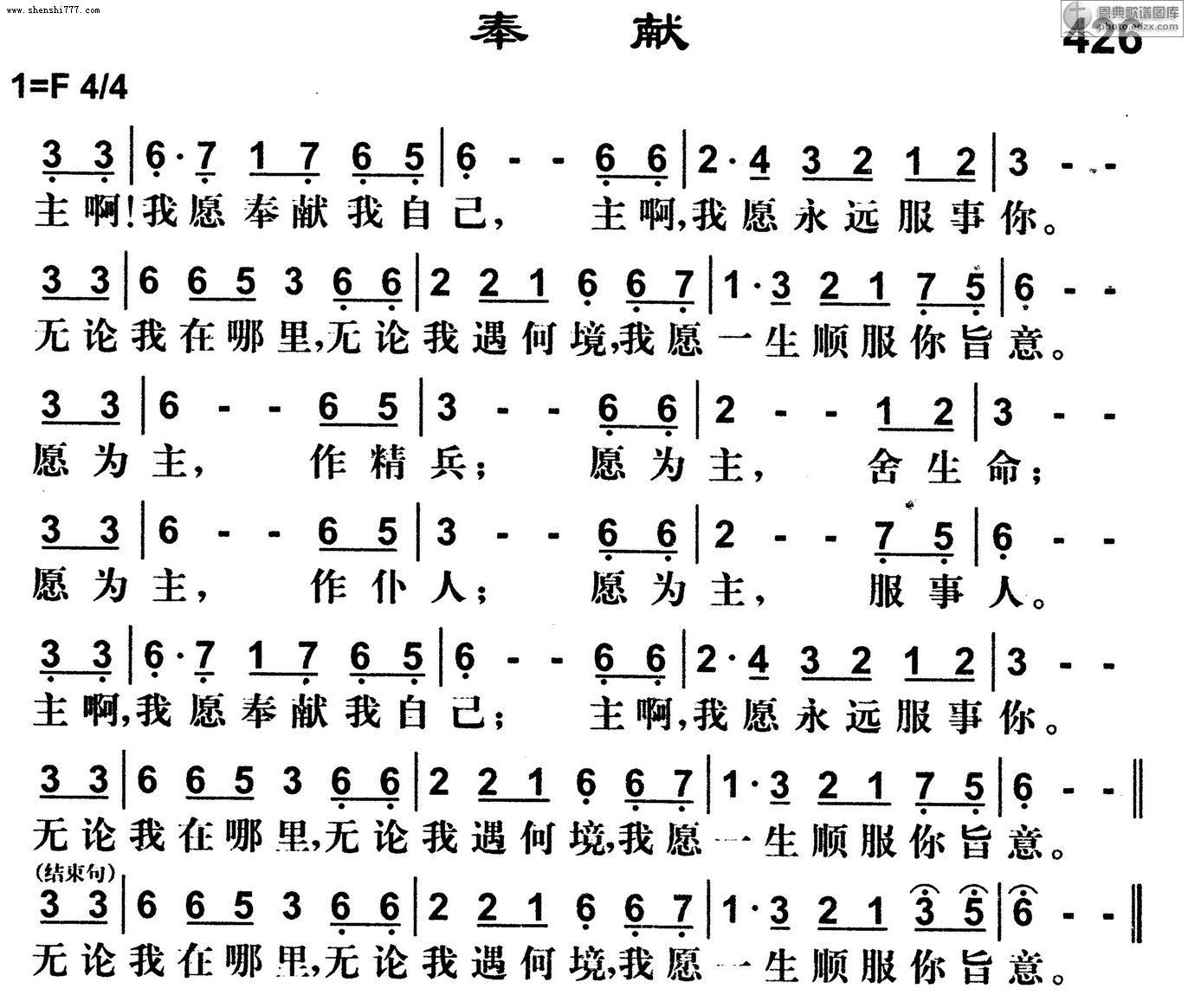 426首奉献 - 基督教歌谱赞美诗歌谱