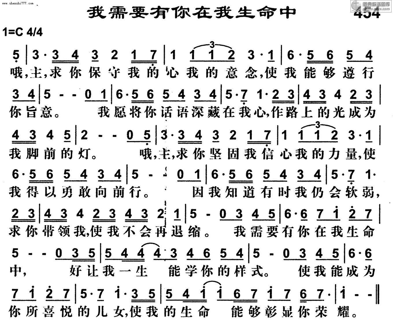 基督教歌谱赞美; 我需要有你在我生命中   歌谱 (639x527)