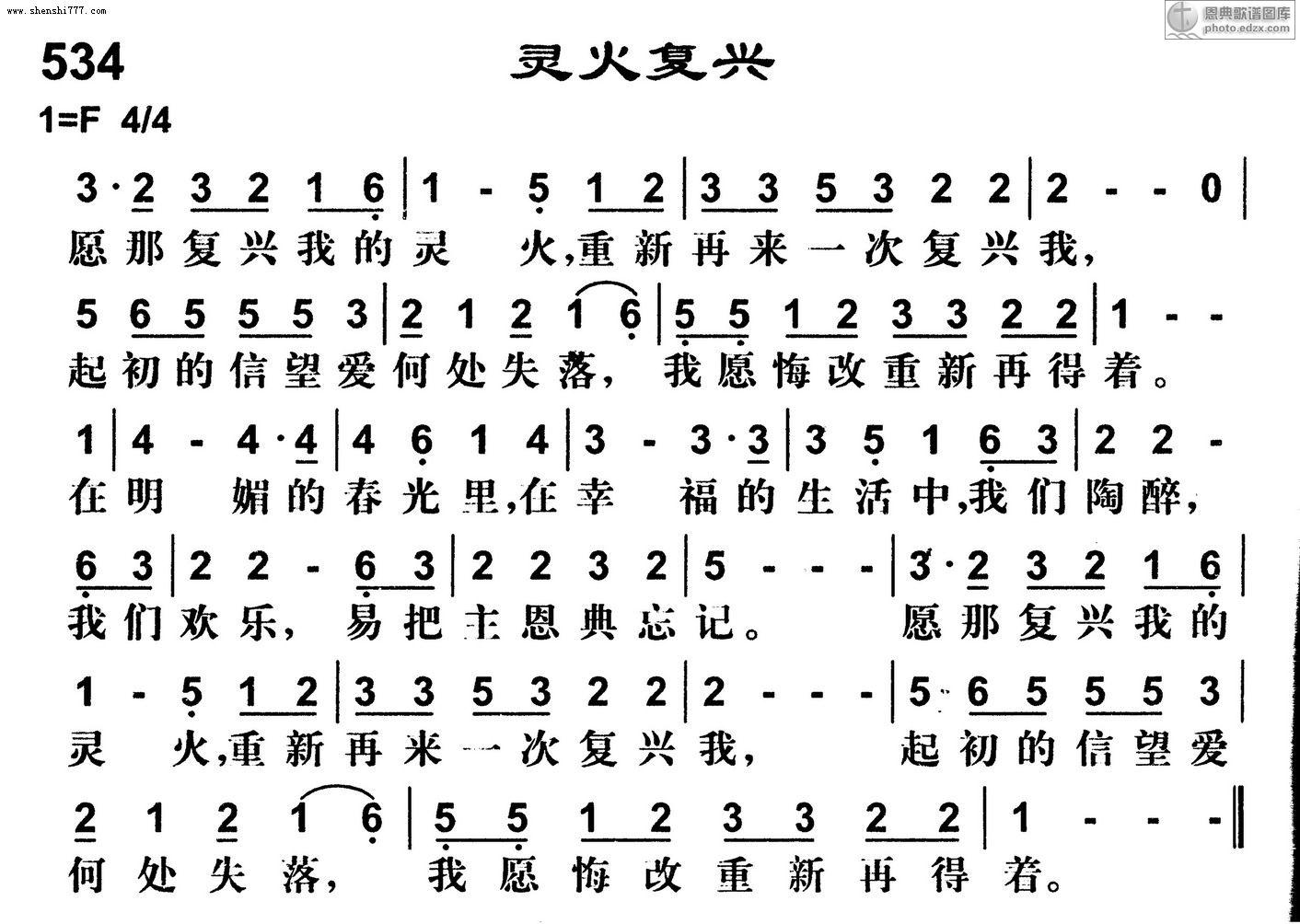 534首灵火复兴 基督教歌谱赞美诗歌谱