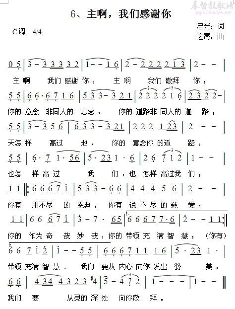 歌大全五线谱 钢琴谱 圣歌韩国英文网站迦南诗赞美诗乐队总谱 -主啊