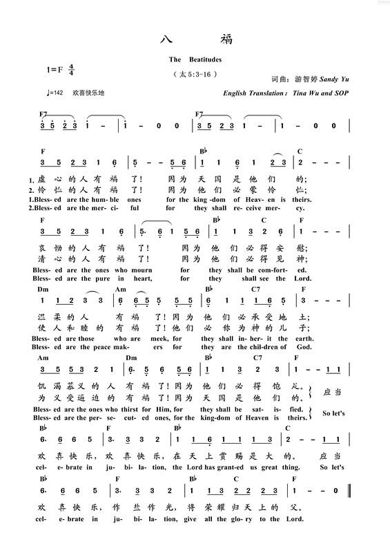 八福 中英 简谱基督教简谱网歌谱网 诗歌大全五线谱 钢琴谱 圣歌韩国英