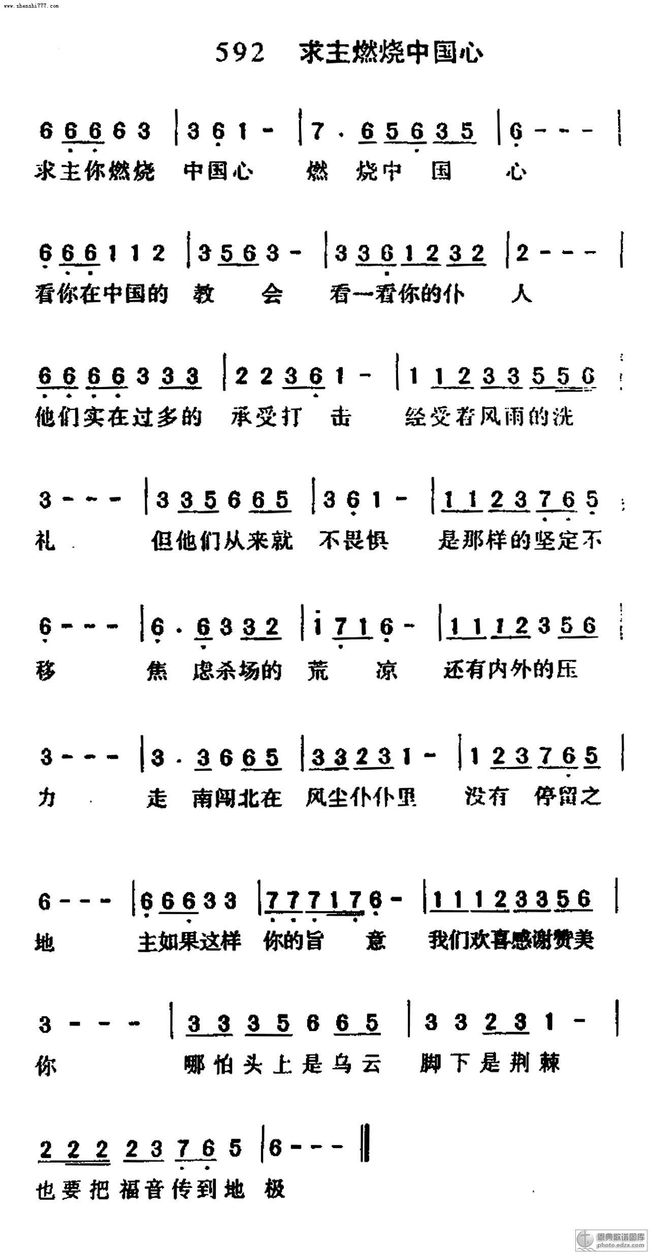 中国心 基督教歌谱赞美诗歌谱