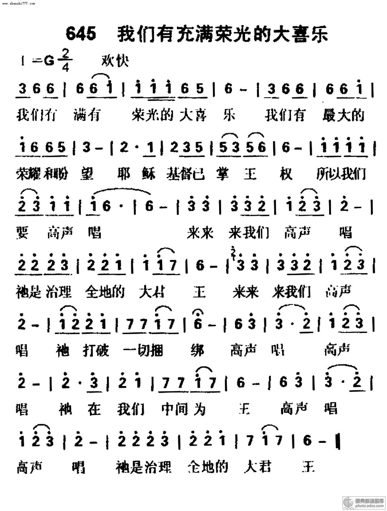 教歌谱网基督教简谱网歌谱网 诗歌下载五线谱 钢琴谱 圣歌韩国英文网