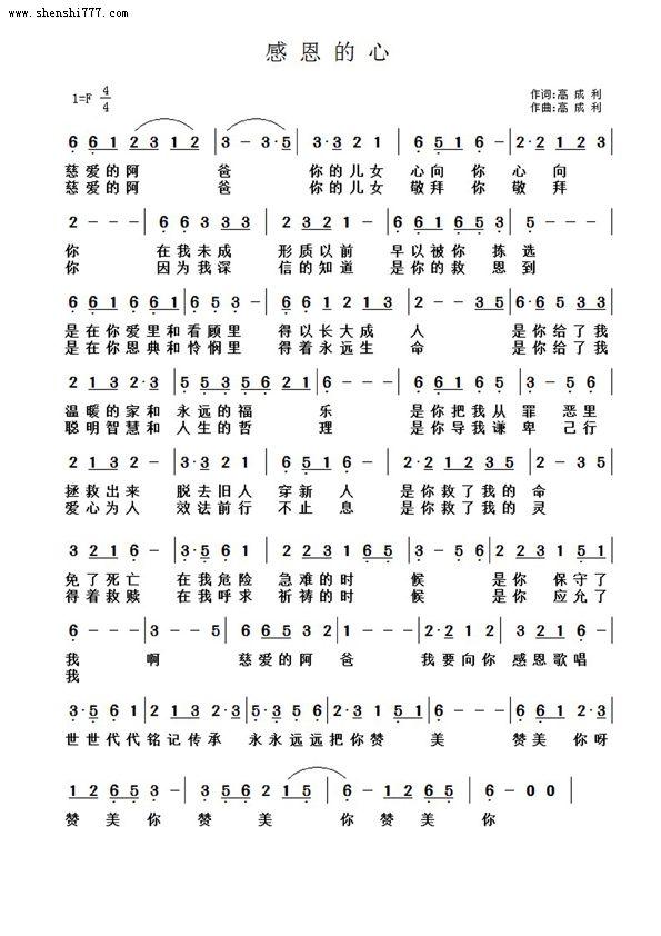感恩的心 基督教歌谱 简谱