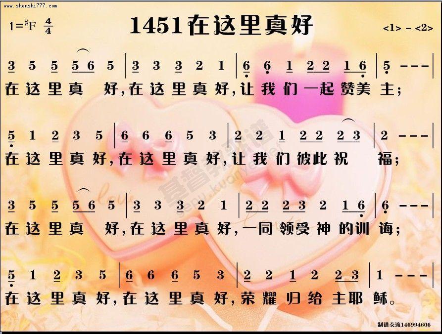 迦南诗选ppt1451-1500打包下载(简谱)