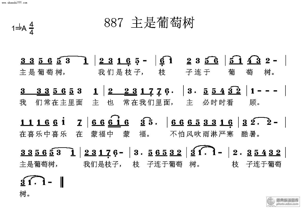 0887主是葡萄树 - 基督教歌谱