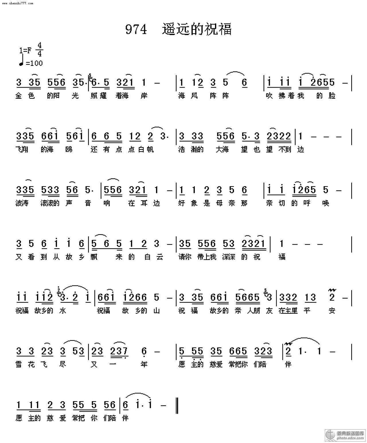 0974遥远的祝福 - 基督教歌谱