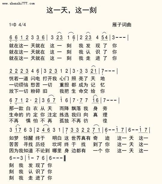这一天这一刻基督教简谱网歌谱网 诗歌大全五线谱 钢琴谱 圣歌韩国英