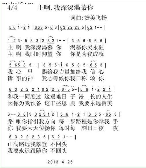 基督教歌谱网基督教简谱