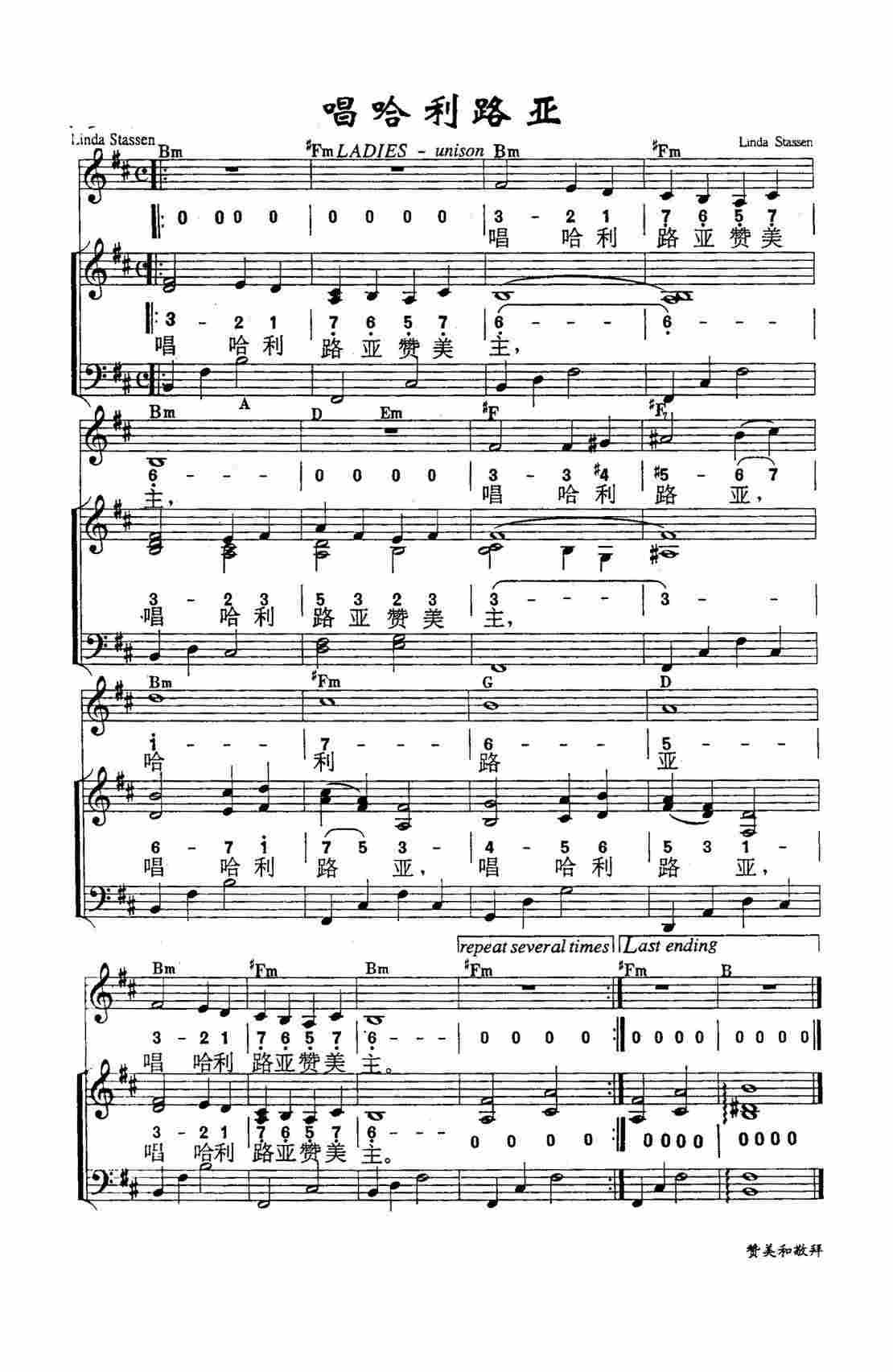 唱哈利路亚-敬拜赞美-基督教歌谱网基督教