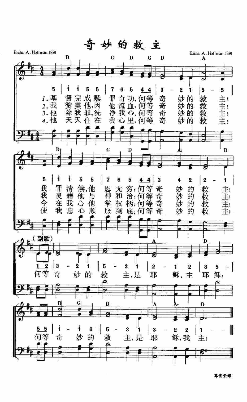 基督教歌谱网基督教