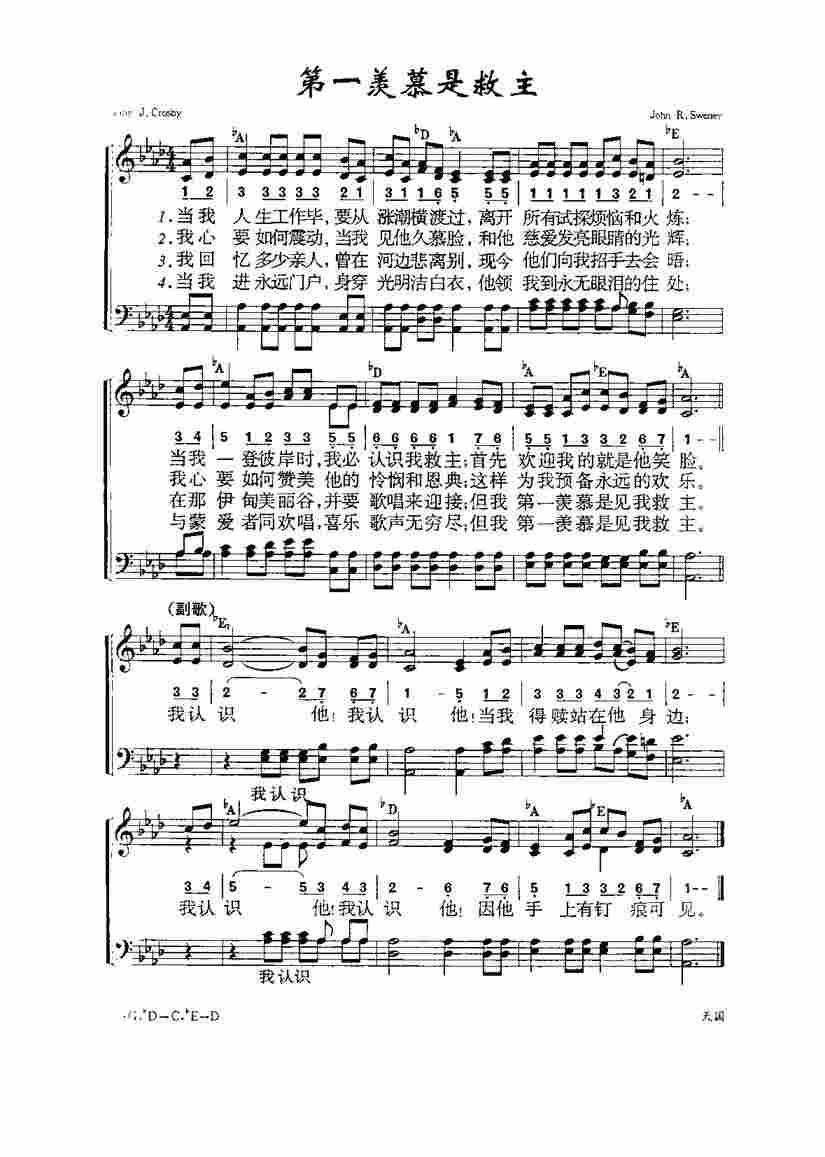 第442首 - 第一羡慕是救主-敬拜赞美-基督教歌谱网教